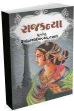 Raj kanya