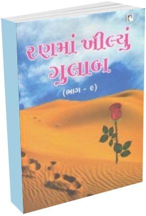 Ranma Khilyu Gulab Part - 9