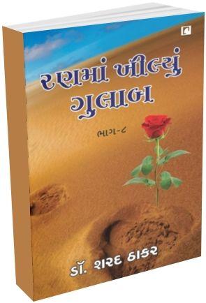 Ranma Khilyu Gulab Part - 8