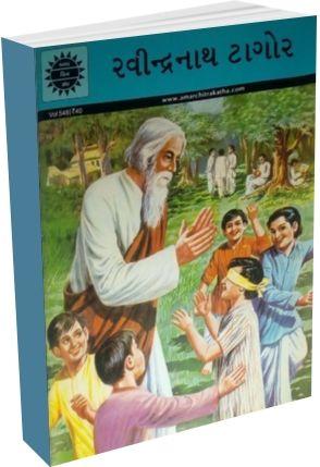 Ravindranath Tagore - Amar Chitra Katha - Gujarati - Edition