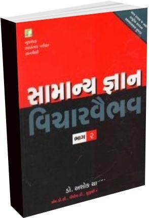 Samanya Gnan Vichar Vaibhav Bhag - 2