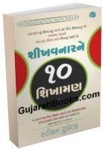 Shikhavnar Ne 10 Shikhaman