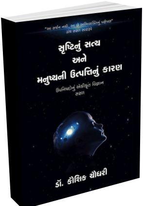 Srushtinu Satya Ane Manushyani Utapattinu Karan