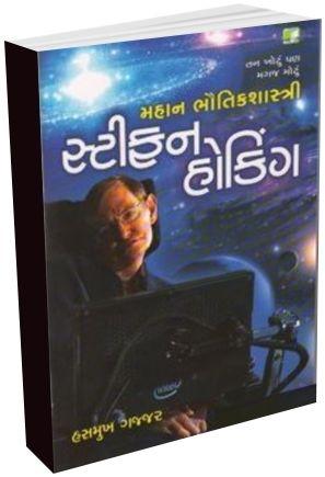 Stephen Hawking By Hasmukh Gajjar