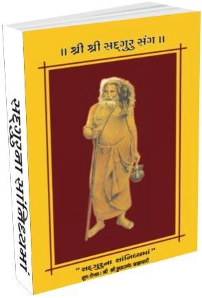 Sadguru Na Sanidhya Ma Khand 1-2