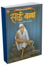 Saibaba Sachhinanad Sadguru (Hindi)