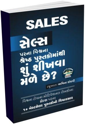 Sales Parna Vishwana Shresth Pustako Mathi Shu Shikhva Male Chhe