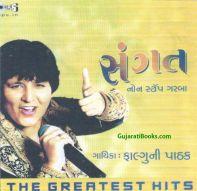 Sangat Gaba MP3 by Falguni Pathak