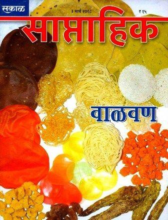 Saptahik Sakal Magazine