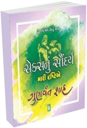 Sex Nu Saundrya Mari Drashtie - Gunvant Shah