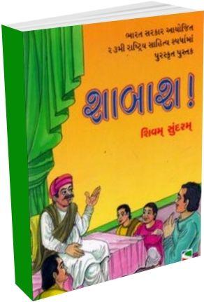 Shabash (Award Winner child story book)
