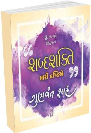 Shabda Shakti Mari Drashtie - Gunvant Shah