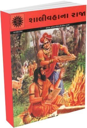 Shalivahana Raja - Amar Chitra Katha - Gujarati Edition