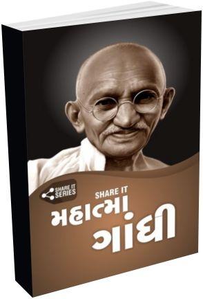 Share It Mahatma Gandhi