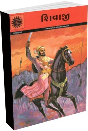 Shivaji - Amar Chitra Katha - Gujarati Edition