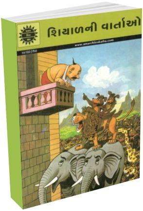 Shiyal Ni - Amar Chitra Katha - Gujarati Edition