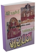 Shri Parshva Padamavati Ni Aaradhna