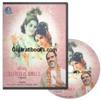 Gujarati Shreemad Bhagwat Katha 5 MP3 Cds By Ramesh Bhai Oza