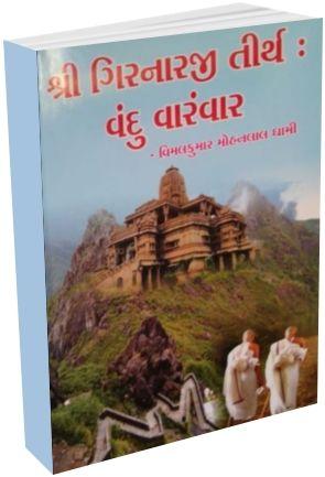 Shri Girnarji Tirth Vandu Varmvar About Jain Dharm