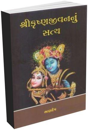 Shri Krishna Jivan Nu Satya