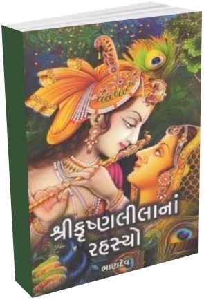 Shri Krishna Leelana Rahasyo