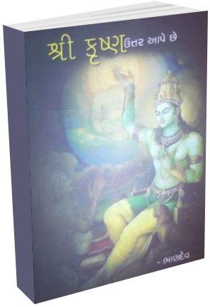 Shri Krishna Uttar Aape Chhe