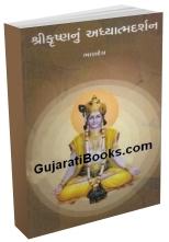 Shri Krishnanu Adhyatma Darshan