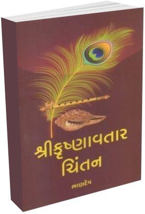 Shri Krishnavatar Chintan