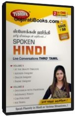 Top Five Learn To Speak Hindi From Tamil - Circus