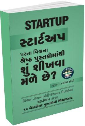Startup Parna Vishwana Shresth Pustako Mathi Shu Shikhva Male Chhe