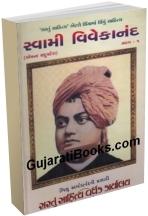 Swami Vivekanand Emna Sadupdesh (Set of 11 Books)