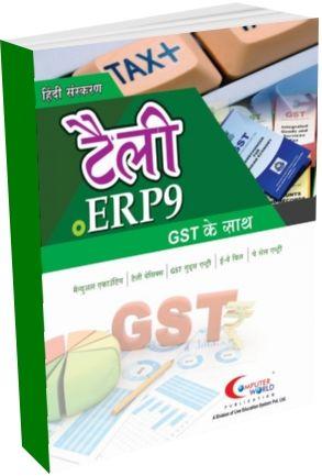 Erp9 Hindi – Meta Morphoz