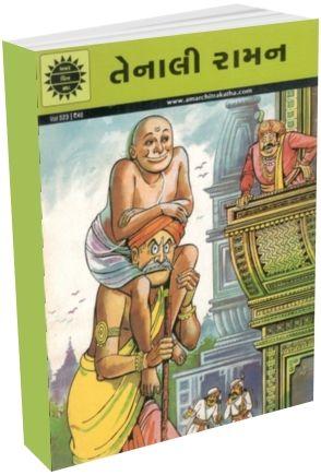 Tenali Raman - Amar Chitra Katha - Gujarati Edition
