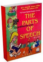 The Fluent Spoken English Course In Gujarati