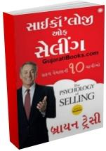 The Psychology of Selling In Gujarati