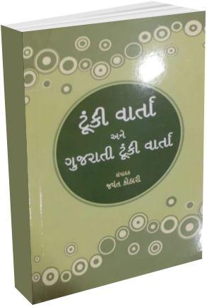 Tunki Varta Ane Gujarati Tunki Varta - UPSC Exam