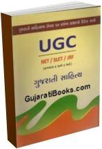 UGC - NET/SLET/JRF - Gujarati Sahitya