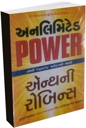 Unlimited Power In Gujarati