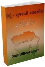 Urdu Gujarati Shabdkosh