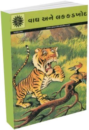 Vagh Ane Lakkadkhod - Amar Chitra Katha - Gujarati Edition
