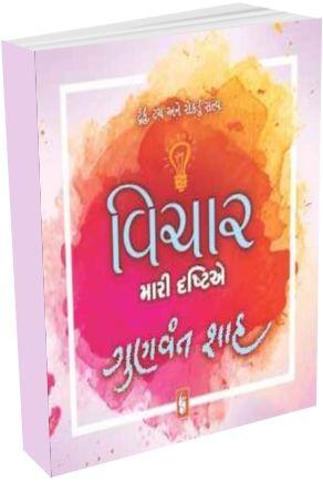 Vichar Mari Drashtie - Gunvant Shah