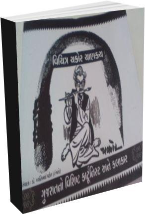 Vichitra Chakor Chankya