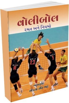 Volleyball Ramat Ane Niyamo