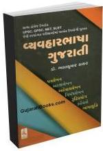 Vyavhar Bhasha Gujarati (UPSC.GPSC.NET.SLET)