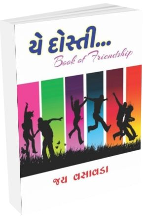 Ye Dosti Book of Friendship