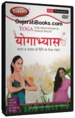 Yoga for Meditation and Strees Relief