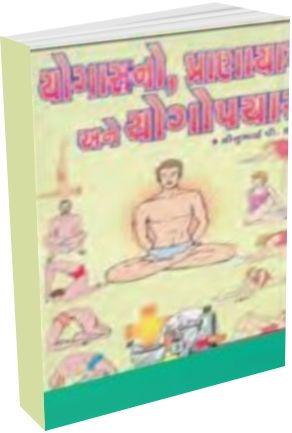 Yogasan, Pranayam Ane Yogopachar