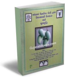 Aambama Vaigyanik Khaeti Dwara Nikaaslakshi Utpadan Ane Mulyavrudhi