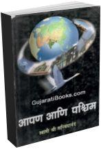 Aapan Ani Paschim (Marthi Book)