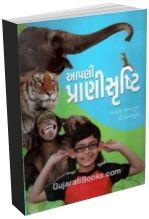 Aapni Prani Shrusti